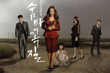 ซีรี่ย์เกาหลี Hide and Seek ซับไทย Ep.1-48 (จบ)