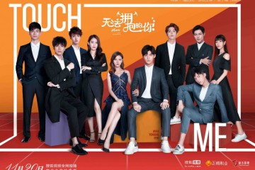 ซีรี่ย์จีน I Cannot Hug You (2017) เมื่อรักสัมผัสไม่ได้ ภาค 1 พากย์ไทย Ep.1-16 (จบ)