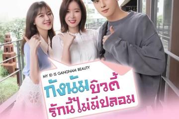 ซีรี่ย์เกาหลี My ID Is Gangnam Beautyกังนัมบิวตี้ รักนี้ไม่มีปลอม พากย์ไทย Ep.1-12 (จบ)