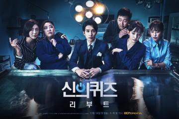 ซีรี่ย์เกาหลี God's Quiz Season5 ซับไทย Ep.1-16 (จบ)