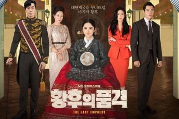 ซีรี่ย์เกาหลี The Last Empress ซับไทย Ep.1-52 (จบ)