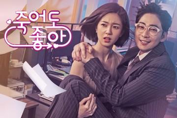 ซีรี่ย์เกาหลี Feel Good To Die ซับไทย Ep.1-32 (จบ)