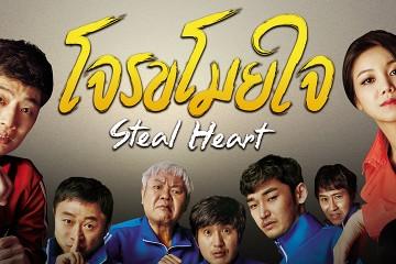 ซีรี่ย์เกาหลี Steal Heart โจรขโมยใจ พากย์ไทย Ep.1-50 (จบ)