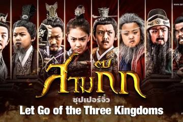ซีรี่ย์จีน Let Go of the Three Kingdoms สามก๊ก ตอน ศึกชิงนาง (นักแสดงเด็ก) พากย์ไทย Ep.1-5 (จบ)