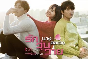 ซีรี่ย์เกาหลี Kill Me Heal Me รักวุ่นวาย นายอลเวง พากย์ไทย Ep.1-20 (จบ)