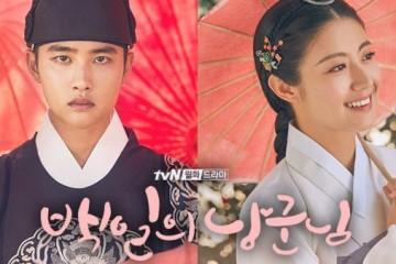 ซีรี่ย์เกาหลี 100 Days My Prince ซับไทย Ep.1-16 (จบ)