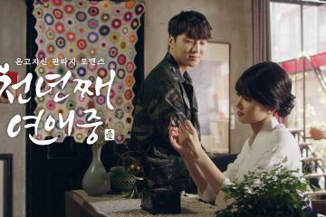ซีรี่ย์เกาหลี Love for a Thousand More ซับไทย Ep.1-10 (จบ)