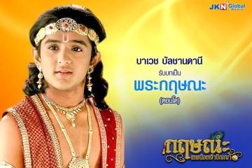 ซีรี่ย์อินเดีย Baal Krishna กฤษณะ เทพน้อยเจ้าปัญญา พากย์ไทย Ep.1-70 (จบ)