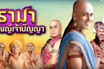 ซีรี่ย์อินเดีย Tenalirama รามา ปราชญ์เจ้าปัญญา พากย์ไทย Ep.1-117