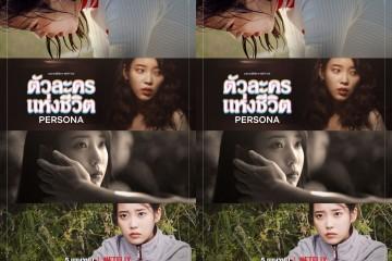 ภาพยนต์เกาหลี Persona ตัวละครแห่งชีวิต ซับไทย