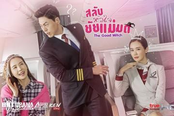 ซีรี่ย์เกาหลี Good Witch สลับหัวใจยัยแม่มด พากย์ไทย Ep.1-40 (จบ)