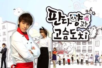 ซีรี่ย์เกาหลี Miss Panda Mr.Hedgehog แพนด้าหน้าเป็น นายเม่นหน้านิ่ง พากย์ไทย Ep.1-16 (จบ)
