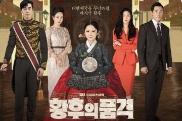 ซีรี่ย์เกาหลี An Empresss Dignity จักรพรรดินีพลิกบัลลังก์ พากย์ไทย Ep.1-26 (จบ)