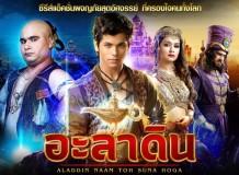 ซีรี่ย์อินเดีย Aladdin อะลาดิน พากย์ไทย Ep.1-103