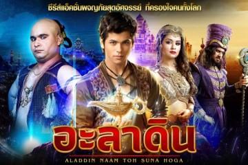 ซีรี่ย์อินเดีย Aladdin อะลาดิน พากย์ไทย Ep.1-135