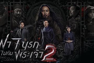 ภาพยนตร์เกาหลี Along with the Gods The Two Worlds ฝ่า 7 นรกไปกับพระเจ้า (2018) ภาค 2 ซับไทย+พากย์ไทย