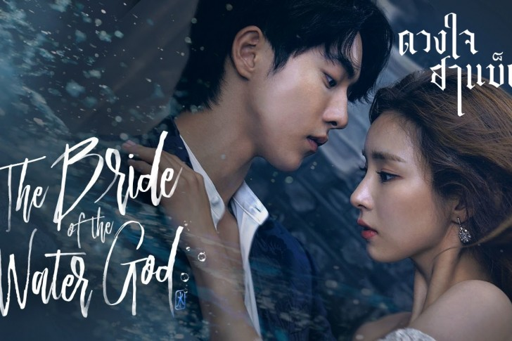 ซีรี่ย์เกาหลี Bride of the Water God ดวงใจฮาแบ็ค พากย์ไทย Ep.1-16 (จบ)