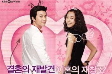 ซีรี่ย์เกาหลี Love & Marriage ซับไทย Ep.1-16 (จบ)