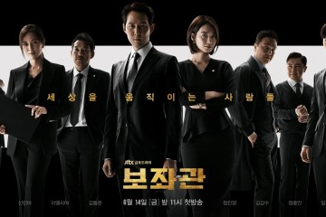 ซีรี่ย์เกาหลี Aide Season1 ซับไทย Ep.1-10 (จบ)