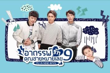 ซีรี่ย์เกาหลี Plus Nine Boys ซับไทย Ep.1-14 (จบ)