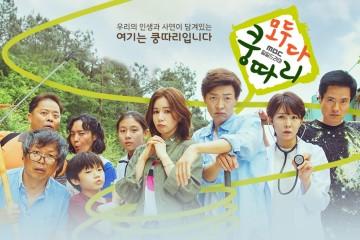 ซีรี่ย์เกาหลี Everybody Say Kungdari ซับไทย Ep.1-99 (จบ)