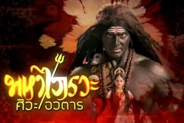 ซีรี่ย์อินเดีย Maha Phai Rawa Siwa Awatan มหาไภรวะ ศิวะอวตาร พากย์ไทย Ep.1-115