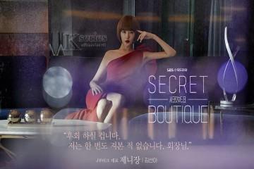 ซีรี่ย์เกาหลี Secret Boutique ซับไทย Ep.1-16 (จบ)