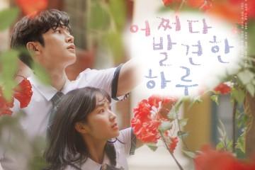 ซีรี่ย์เกาหลี Extraordinary You ซับไทย Ep.1-32 (จบ)