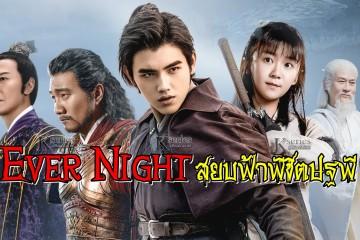 ซีรี่ย์จีน Ever Night สยบฟ้าพิชิตปฐพี พากย์ไทย Ep.1-60 (จบ)
