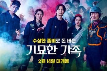 ภาพยนต์เกาหลี The Odd Family Zombie On Sale (2019) ครอบครัวสุดเพี้ยน เกรียนสู้ซอมบี้ ซับไทย
