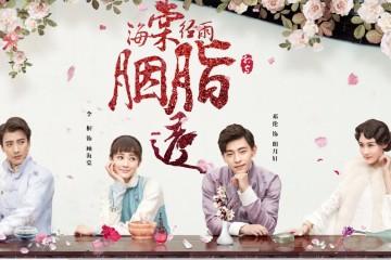ซีรี่ย์จีน Blossom in Heart ไห่ถังฮวา แค้นรักวันฝนโปรย 2019 ซับไทย Ep.1-52 (จบ)