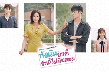 ซีรี่ย์เกาหลี My ID Is Gangnam Beautyกังนัมบิวตี้ รักนี้ไม่มีปลอม พากย์ไทย Ep.1-16 (จบ)