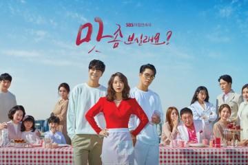 ซีรี่ย์เกาหลี Wanna Taste ซับไทย Ep.1-95
