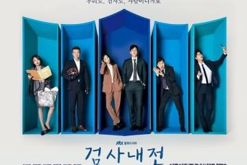 ซีรี่ย์เกาหลี Diary of a Prosecutor ซับไทย Ep.1-16 (จบ)