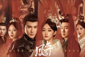 ซีรี่ย์จีน Legend of the Phoenix 2019 ประกาศิตหงสา ซับไทย Ep.1-41 (จบ)