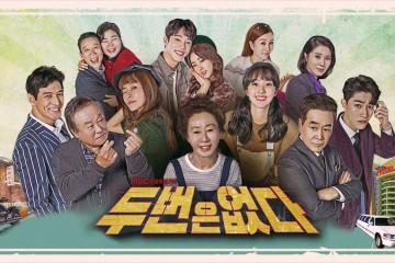 ซีรี่ย์เกาหลี Never Twice ซับไทย Ep.1-72 (จบ)