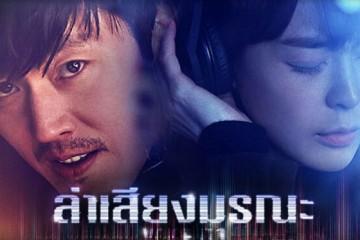 ซีรี่ย์เกาหลี Voice Season1 สายด่วน เสียงมรณะ พากย์ไทย Ep.1-13