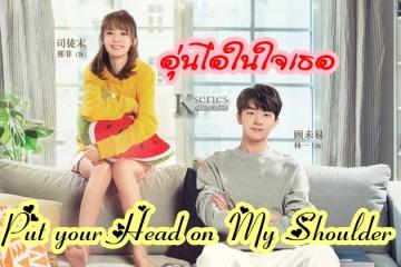 ซีรี่ย์จีน Put your Head on My Shoulder อุ่นไอในใจเธอ พากย์ไทย Ep.1-24 (จบ)