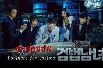 ซีรี่ย์เกาหลี Partners for Justice ศพซ่อนปม พากย์ไทย Ep.1-17