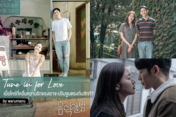 ซีรี่ย์เกาหลี Tune in For Love (2019) คลื่นรักสื่อใจ  พากย์ไทย Ep.1-2 (จบ)