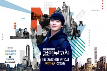 รายการเกาหลี Jung Hae-in's Walk-cumentary ซับไทย Ep.1-8