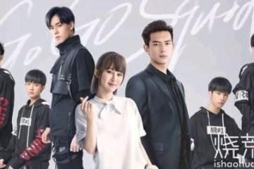 ซีรี่ย์จีน Go Go Squid (2019) Season1 ซับไทย Ep.1-41 (จบ)