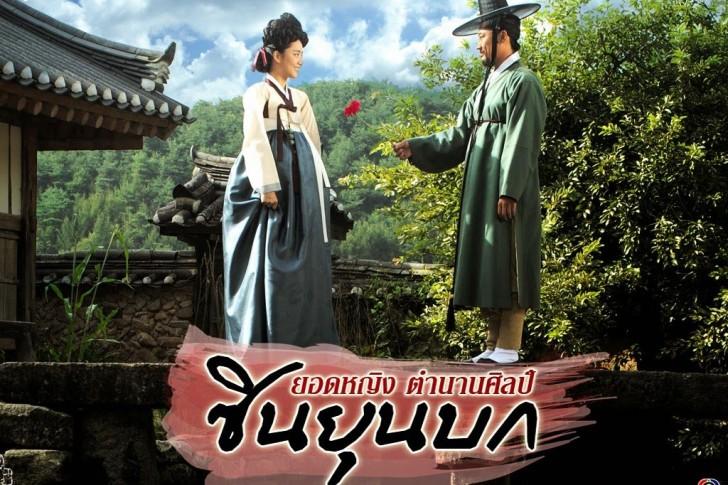 ซีรี่ย์เกาหลี The Painter of the Wind ยอดหญิงตำนานศิลป์ ซินยุนบก  พากย์ไทย Ep.1-20 (จบ)