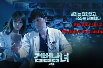 ซีรี่ย์เกาหลี Partners for Justice 2 (ศพซ่อนปม 2) พากย์ไทย Ep.1-16 (จบ)