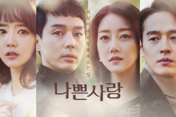 ซีรี่ย์เกาหลี Bad Love ซับไทย Ep.1-129
