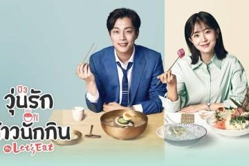 ซีรี่ย์เกาหลี Let's Eat Season3 วุ่นรัก สาวนักกิน ปี3 พากย์ไทย Ep.1-14 (จบ)