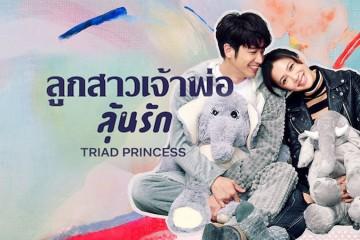 ซีรี่ย์จีน Triad Princess ลูกสาวเจ้าพ่อลุ้นรัก พากย์ไทย Ep.1-6 (จบ)