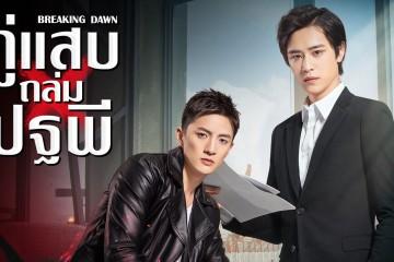 ซีรี่ย์วายจีน Breaking Dawn 2019 คู่แสบถล่มปฐพี พากย์ไทย Ep.1-24 (จบ)