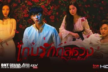 ซีรี่ย์เกาหลี Tempted  เกมรักพนันหัวใจ พากย์ไทย Ep.1-16 (จบ)