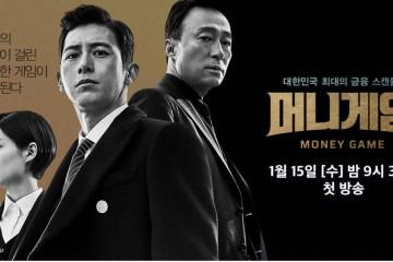 ซีรี่ย์เกาหลี Money Game ซับไทย Ep.1-16 (จบ)